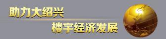绍兴楼宇经济发展